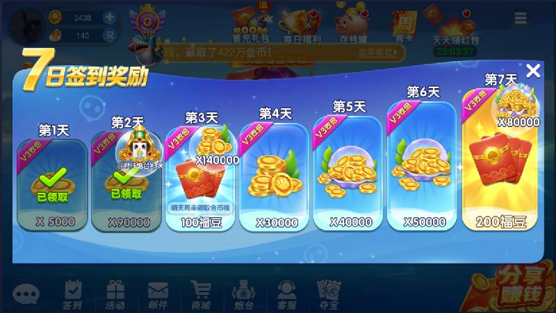 蜂芒游戏赚钱平台零撸游戏《全面捕鱼电玩城》赚钱攻略