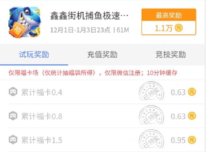 鑫鑫街机捕鱼 极速版自动挂机赚钱攻略
