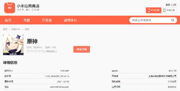 《原神》悄悄放到小米App Store上,7:3分模式开创行业先例!