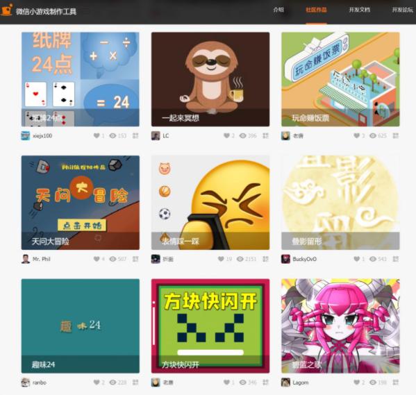 微信小游戏发布超简单方块创作工具 不会写代码也能做游戏!