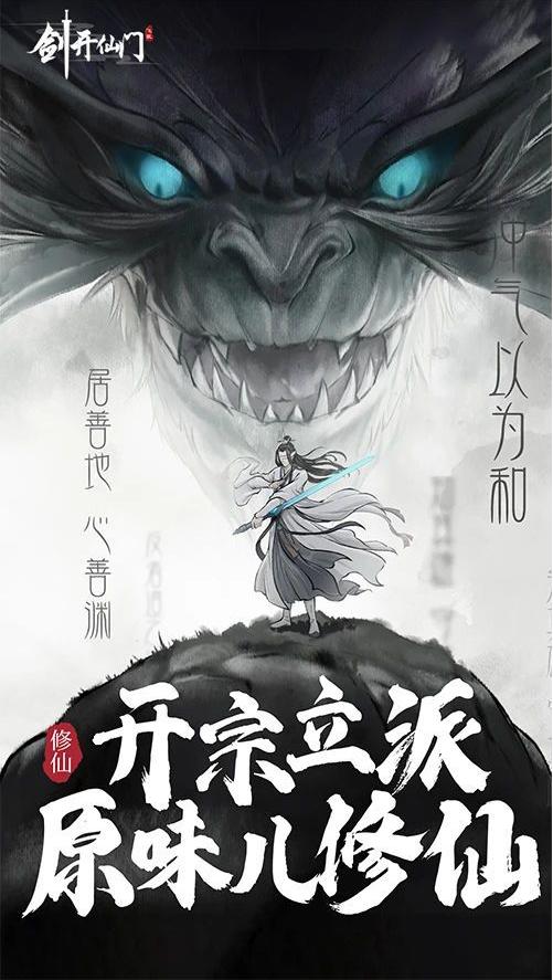 雷霆游戏宣布代理新作《剑开仙门》