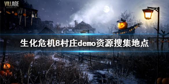 《生化危机8村庄》demo资源搜集地点