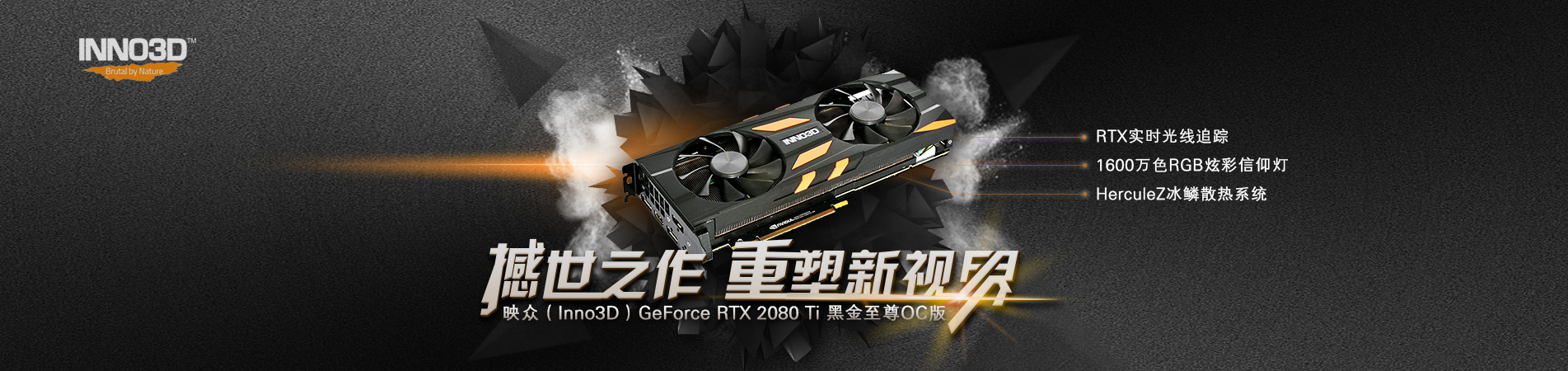映众(Inno3D)GeForce RTX 2080 Ti 黑金至尊OC版 11GB GDDR6 PCI-E吃鸡显卡/游