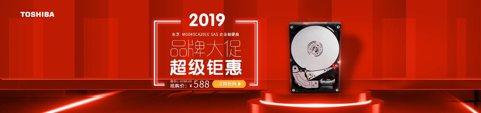 十次方2019品牌大促销——东芝硬盘专场活动,2TB 7200转SAS企业级硬盘 MG04SCA20EE