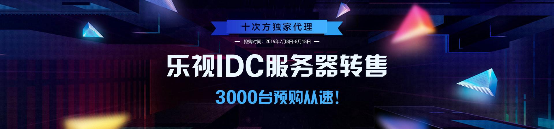 乐视IDC服务器独家售卖活动