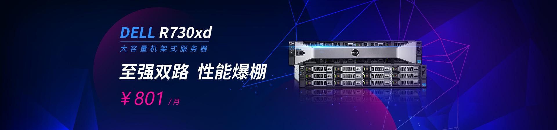 Dell R730xd服务器