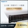 机架式2U浪潮AI服务器NF5280M5企业定制