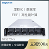 浪潮全新2U机架式服务器主机NF5270M5