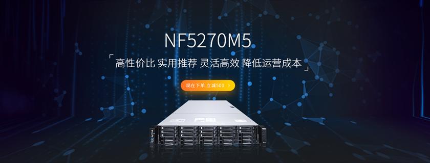 高性价比降低运营成本NF5270M5