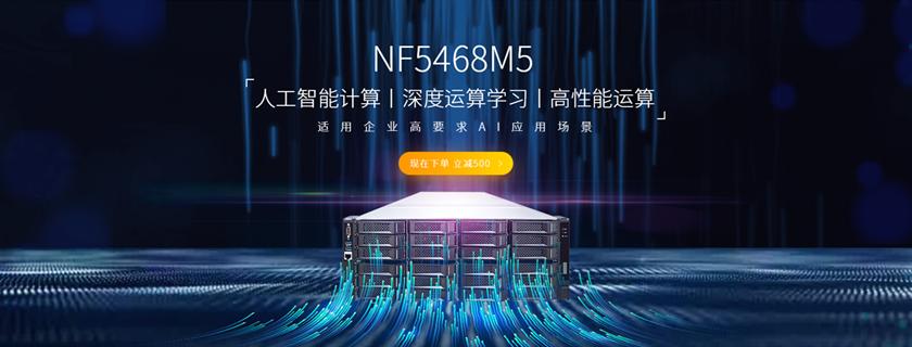 高性能人工智能计算NF5468M5