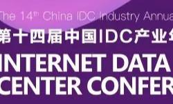 中国IDC产业年度大典