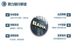 什么是算力银行