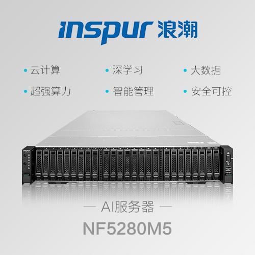 浪潮(INSPUR) AI服务器NF5280M5 2U双路机架高端产品 32G RDIMM DDR4 2933 2U Intel Xeon 4208 (8C,85W,2.1GHz)
