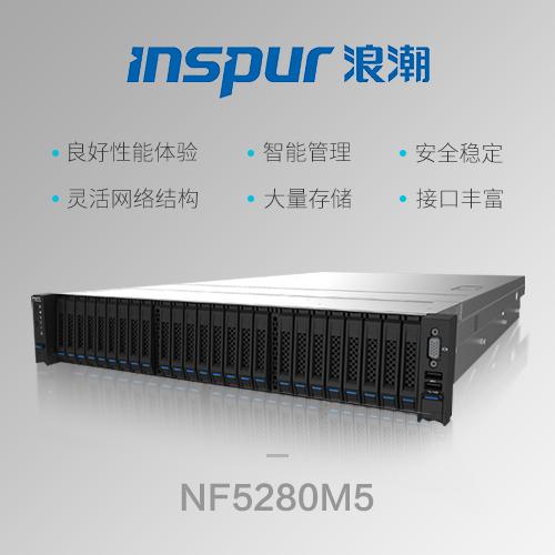 浪潮(INSPUR) 2U机架式服务器主机NF5280M5 基于数据中心优化 Intel Xeon 4210 2.2G 10C*2/MEM 32G DDR4 2933 ECC*2|SSD 1T_ U.2_ 8GTps