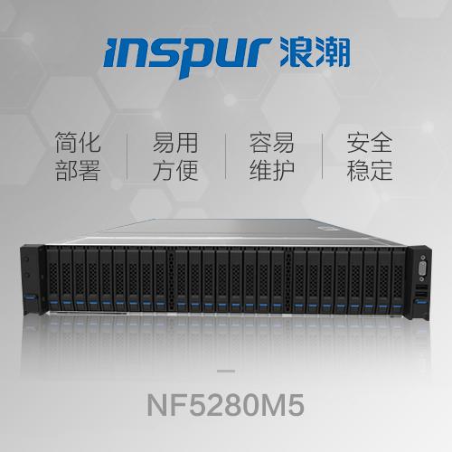 浪潮英信服务器NF5280M5 强劲计算能力 可视化管理模块 CPU Intel Xeon 4210 2.2G 10C/MEM 32G DDR4-2933 ECC/HDD 600G SAS12Gbps