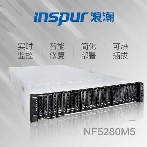 浪潮服务器NF5280M5 高端双路机架式服务器 Intel Xeon 4210 2.2G 10C/ MEM 32G DDR4 2933_ECCRDIMM| HDD 4T SATA6Gbps7.2Krpm_3.5in