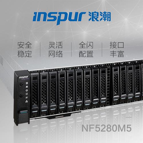 浪潮服务器NF5280M5 云计算大数据深度学习服务器 Intel Xeon 4210 2.2G 10C/ MEM 32G DDR4 2933_ECCRDIMM| HDD 4T SATA6Gbps7.2Krpm_3.5in