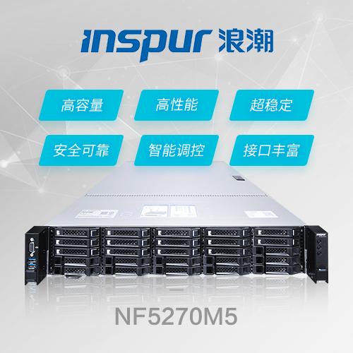 浪潮英信服务器NF5270M5 更快更安全 强大的存储性能 Intel Xeon  3204 1.9G 6C/ MEM 16G  DDR4 2933 /HDD 2T SATA6Gbps_7.2Krpm_3.5