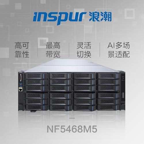 浪潮4U机架式服务器NF5468M5 人工智能高性能计算服务器 Intel_Xeon_ 4210(10C,85W,2.2GHz)/32G_DDR4-2933/480G SSD 2.5 2.5寸硬盘