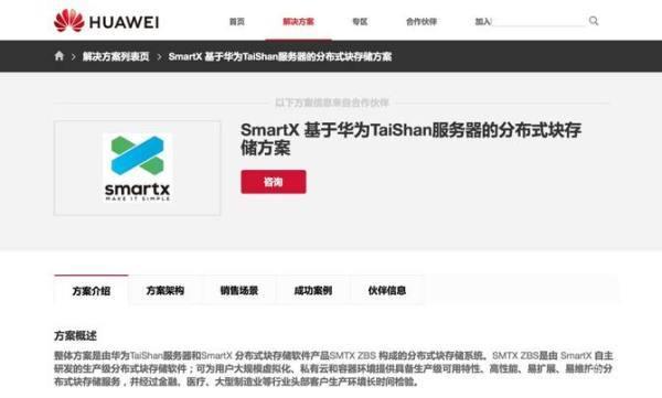 SMTX ZBS结合华为TaiShan服务器,为企业级用户提供数据处理方面的需求
