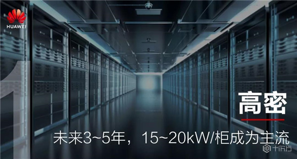华为发布面向2025年数据中心能源十大趋势