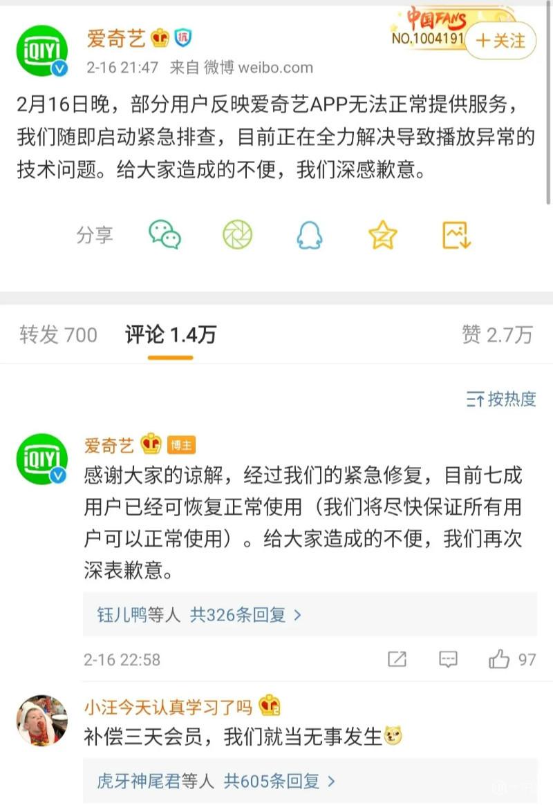 爱奇艺、小米电视、韩剧TV崩掉,背后的真实原因是什么?