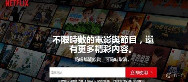 因全球网络流量紧张 Netflix降低亚太地区25%流量
