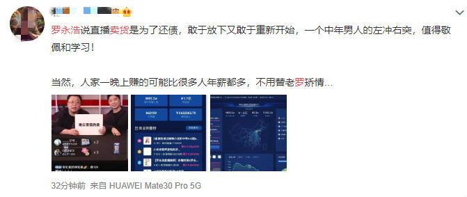 首秀1.7亿战绩的罗永浩,是否满足了网友们的期待?