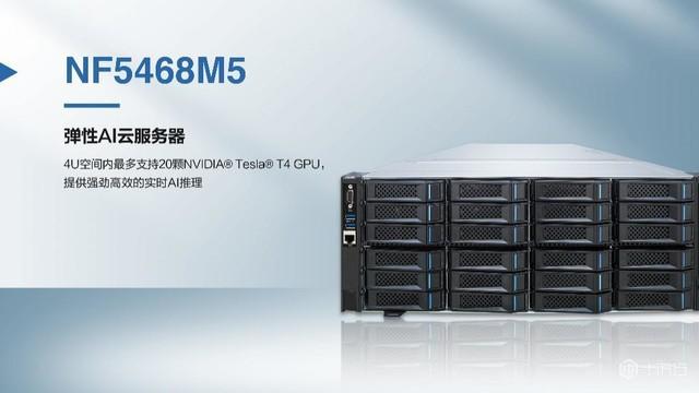 浪潮AI服务器NF5468M5报价是多少?