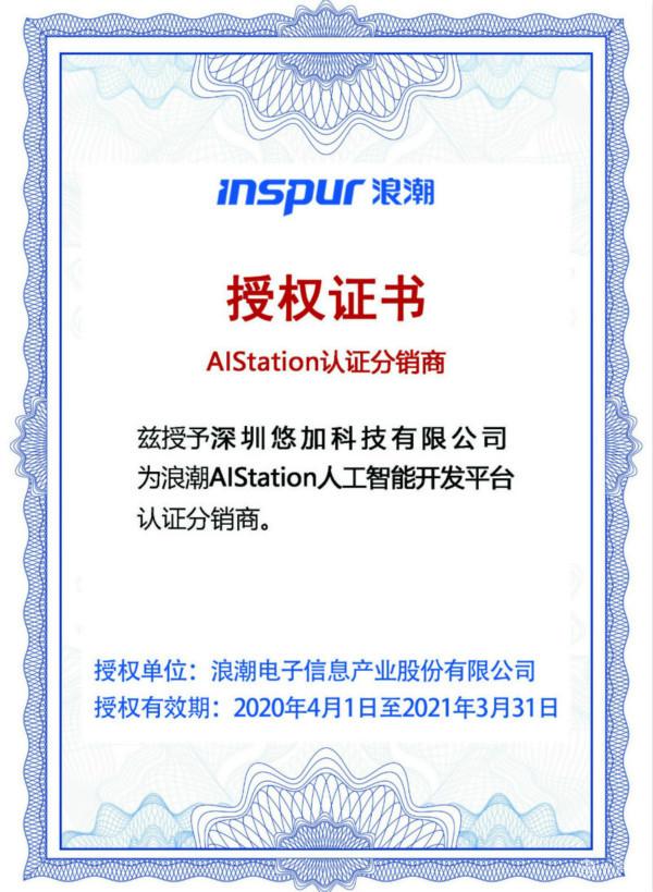 浪潮AIStation认证包含哪些服务