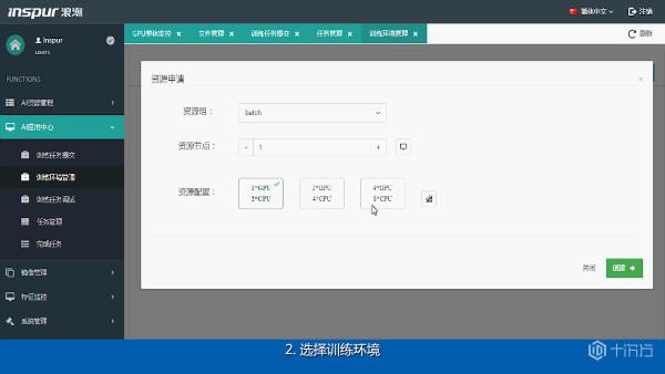 AIStation深度学习管理 - 深圳悠加科技--全国首家认证分销商