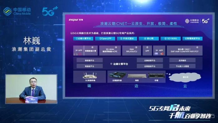 浪潮加入中国移动5G专网启航计划 共同助推数字经济发展