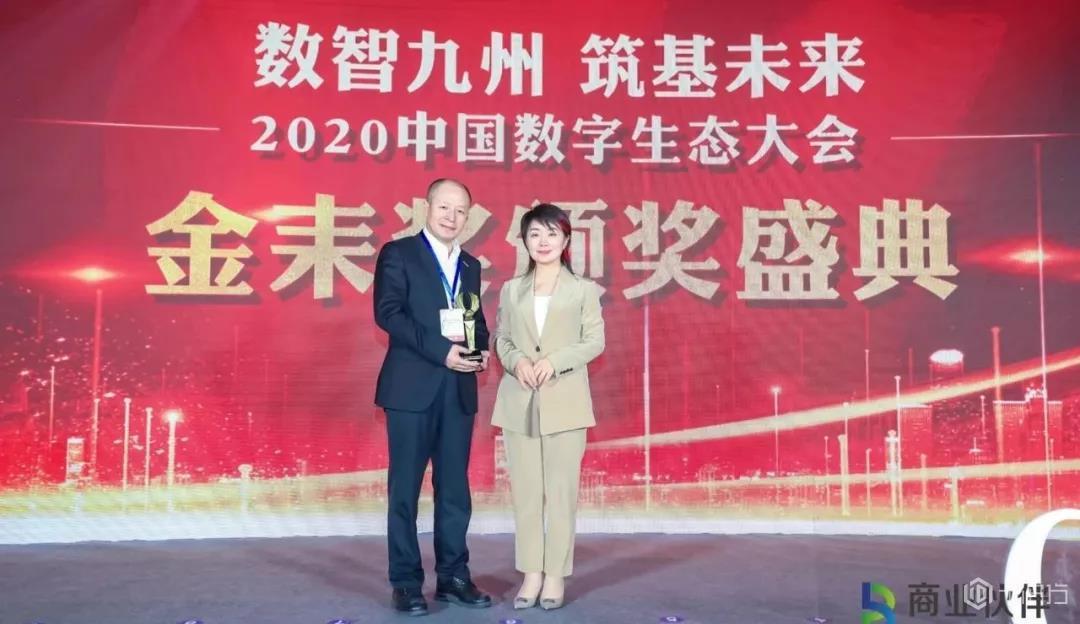 浪潮摘得2020中国数字生态金耒奖、中国数字生态新基建领军企业等三项大奖