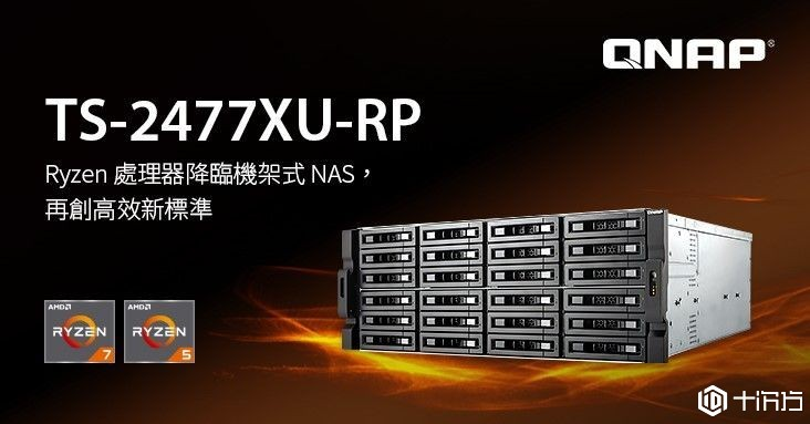 威联通推出24-bay机架式Ryzen NAS,采用AMD Ryzen