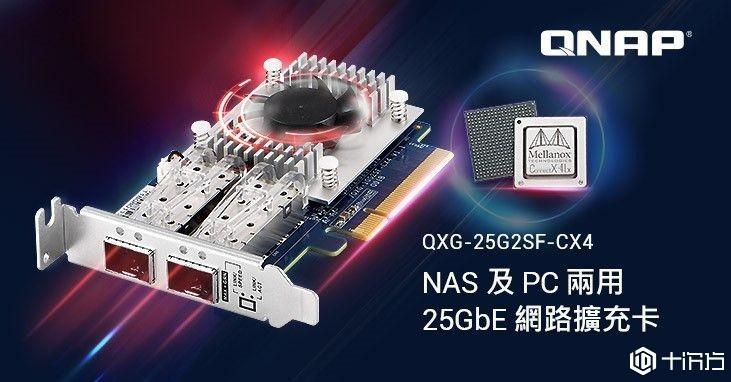 威联通推出NAS、PC两用的25G以太网络扩充卡
