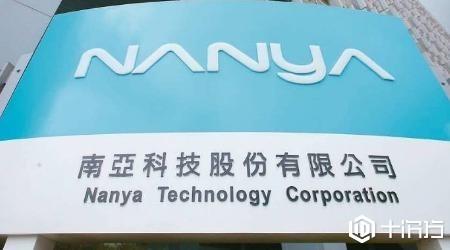 受存储器市场影响,DRAM大厂南亚科技2月营收同比减少43%