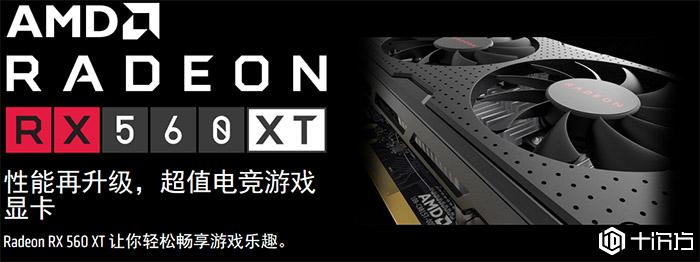 仅限中国:AMD推出Radeon RX 560 XT