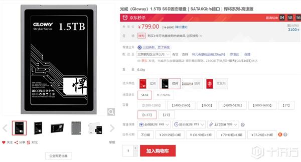 每GB只要五毛钱?1.5TB SSD价格不敢相信!