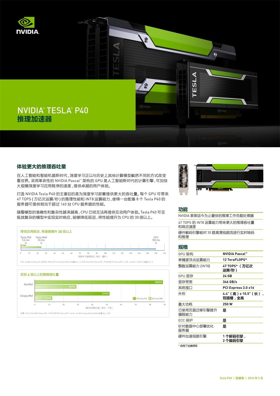 英伟达 P40 TESLA  24GB GDDR5/CUDA GPU加速HPC超算显卡