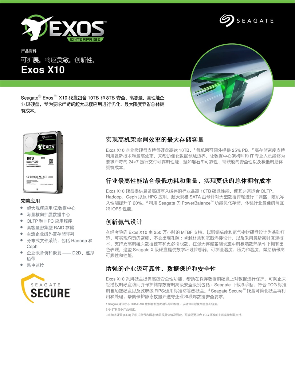 希捷 Exos X10 系列 10TB 7200转 512n 256M SATA 企业级硬盘(ST10000NM0016
