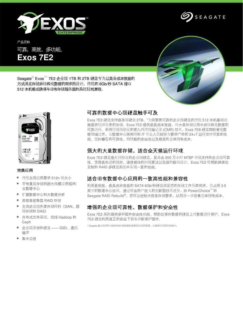 希捷 Exos 7E2 系列 2TB 7200转 512n 128M SATA 企业级硬盘(ST2000NM0008)