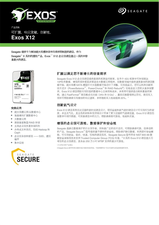 希捷 Exos X12  系列 12TB 7200转 256M SATA 企业级硬盘(ST12000NM0017 )