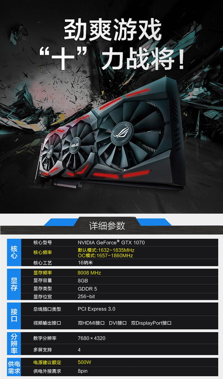 华硕 ROG-STRIX-GTX1070-O8G-GAMING 猛禽  超高频率 电脑显卡