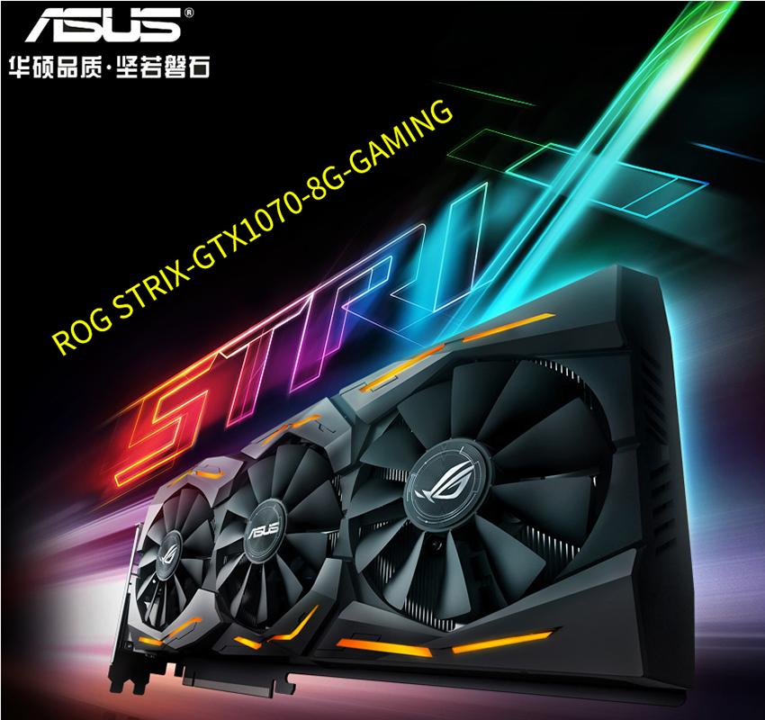 华硕 STRIX-GTX1070-8G-GAMING 猛禽战枭 1683Mhz/8GHz/256bit 电脑独立显卡