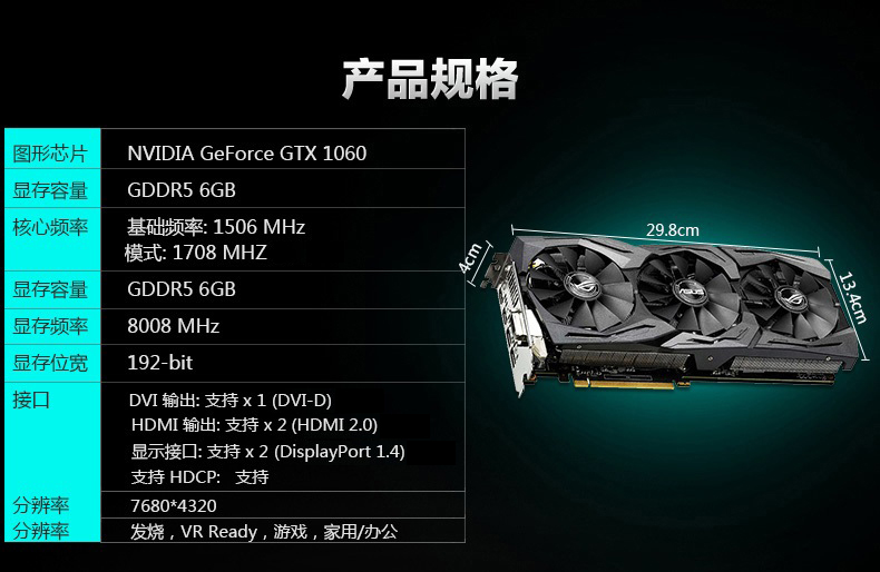 华硕 STRIX-GTX1060-6G-GAMING 台式机高端游戏吃鸡显卡