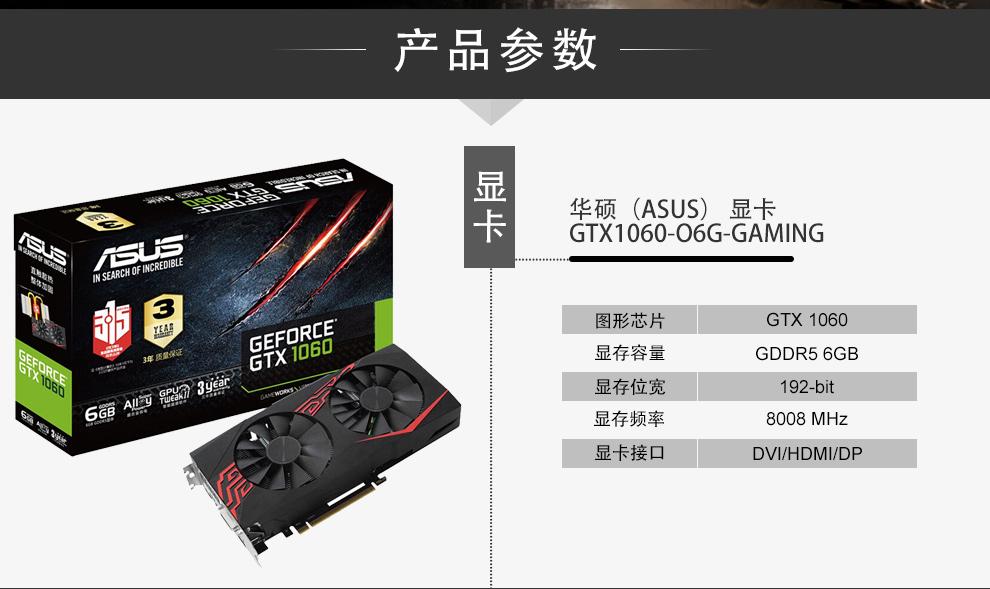 华硕 GTX1060 -O3G/O6G-GAMING 冰骑士 电脑独立显卡