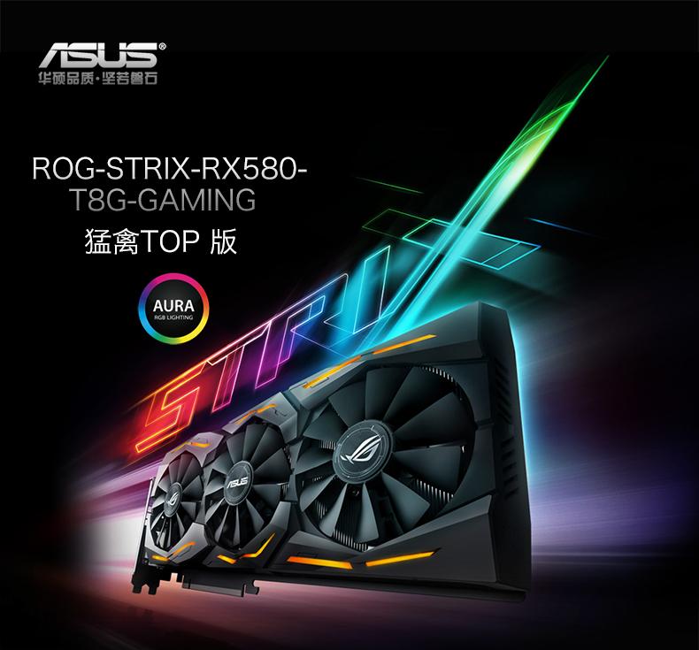 华硕 STRIX-RX580-T8G-GAMING  GDDR5 猛禽TOP版 电脑显卡