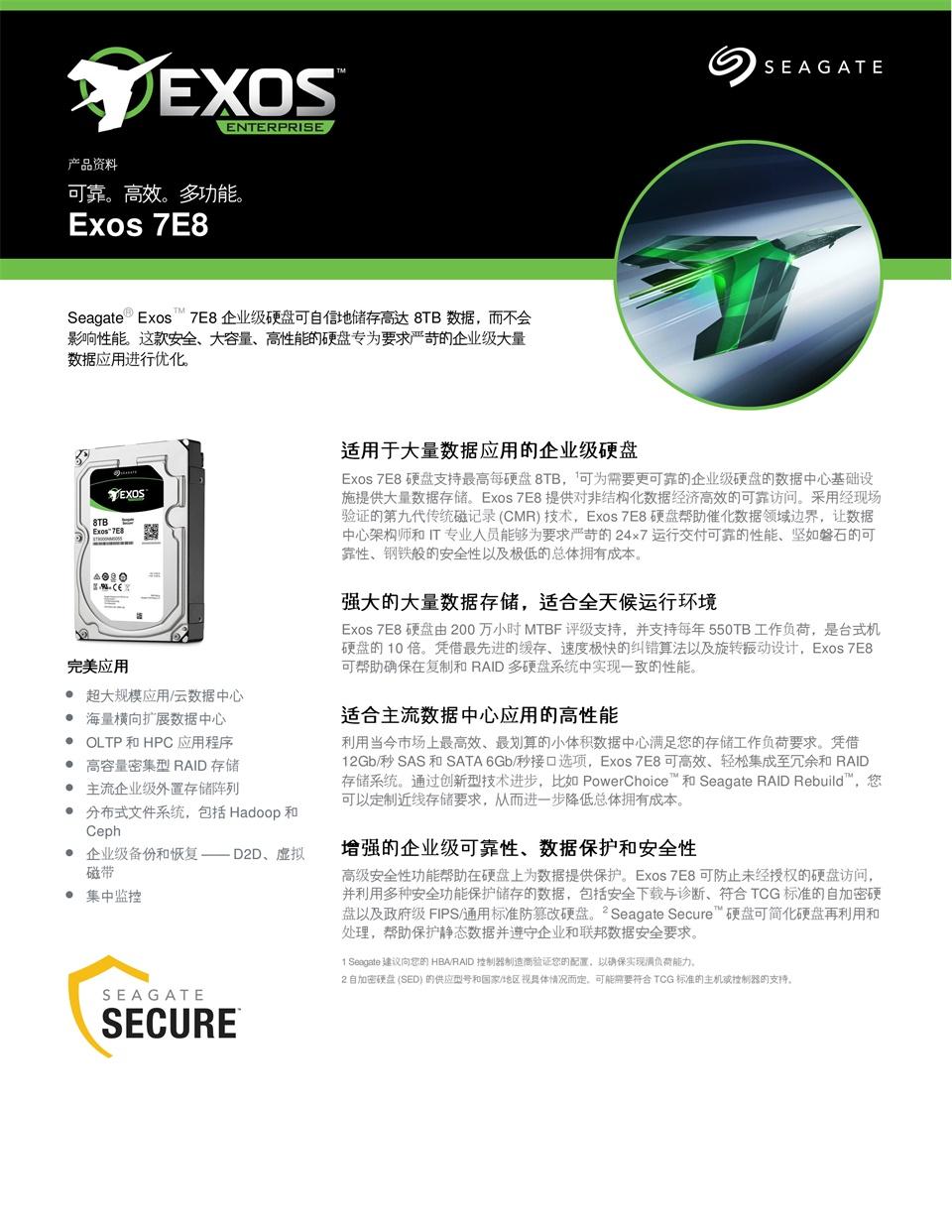 希捷 Exos 7E8 系列 8TB 7200转 256mb 512e SAS 企业级硬盘(ST8000NM0075)