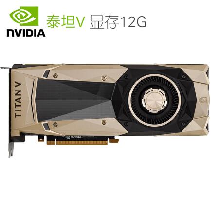 英伟达 NVIDIA Volta 高性能计算 专业图形 AI开发 GPU 预算