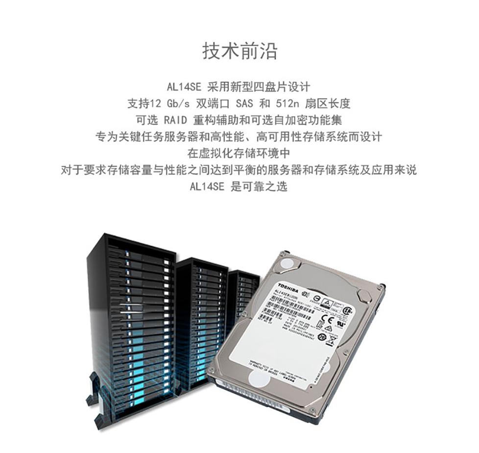 东芝 PX02SMF080 800GB,MLC,10DWPD,2.5SAS